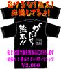 がんばれ!熊本pop.jpg